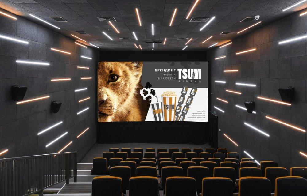 Tsum cinema